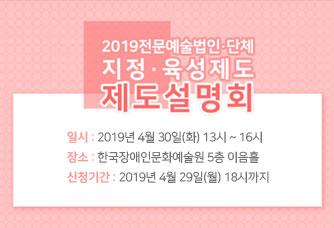 2019 전문예술법인단체 지정 육성제도 제도설명회