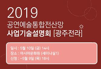 2019 공연예술통합전산망 사업기술설명회 [광주전라]