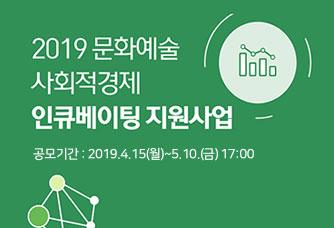 2019 문화예술 사회적경제 인큐베이팅 지원사업