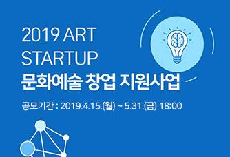 2019 ART STARTUP 문화예술 창업 지원사업