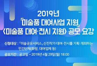 2019년 미술품 대여사업 지원 미술품 대여 전시 지원 공모 요강