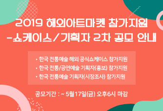 2019 해외아트마켓 참가지원 - 쇼케이스 / 기획자 2차 공모 안내