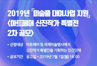 2019년 미술품 대여사업 지원 아트페어 신진작가 특별전 2차 공모