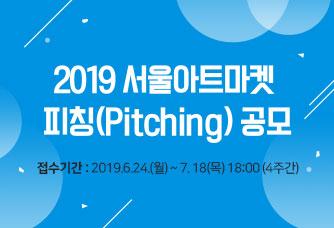2019 서울아트마켓 피칭(Pitching) 공모