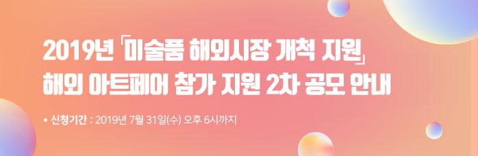 2019년 미술품 해외시장 개척 지원 해외 아트페어 참가 지원 2차 공모 안내
