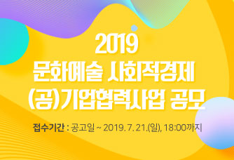 2019 문화예술 사회적경제 (공)기업협력사업 공모