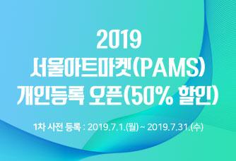 2019 서울아트마켓(PAMS) 개인등록 오픈(50% 할인)