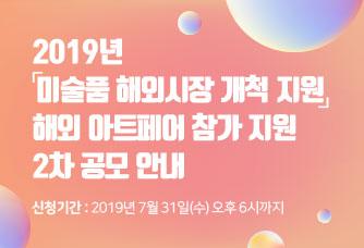 2019 미술품 해외시장 개척 지원 해외 아트페어 참가 지원 2차 공모 안내