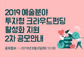 2019 예술분야 투자형 크라우드펀딩 활성화 지원 2차 공모안내