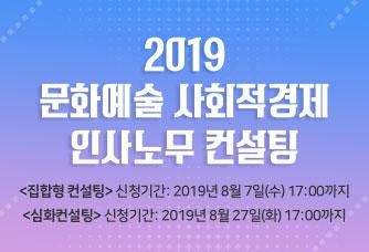 2019 문화예술 사회적경제 인사노무 컨설팅