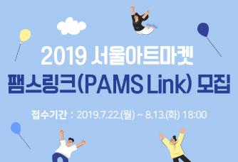 2019 서울아트마켓 팸스링크(PAMS Link) 모집