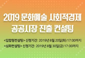 2019 문화예술 사회적경제 공공시장 진출 컨설팅