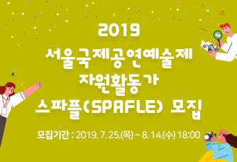 2019 서울국제공연예술제 자원활동가 스파플(SPAFLE) 모집