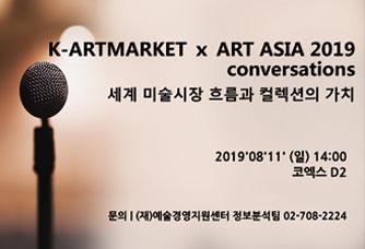 K-ARTMARKET X ART ASIA 2019 conversations