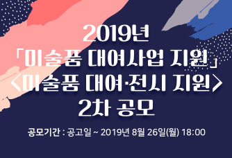 2019년 미술품 대여사업 지원 미술품 대여 전시 지원 2차 공모