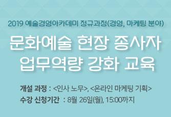 2019 예술경영아카데미 정규과정