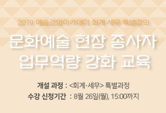 2019 예술경영아카데미 회계세무 특별강의