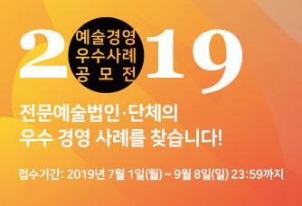 2019 서예술경영 우수사례 공모전