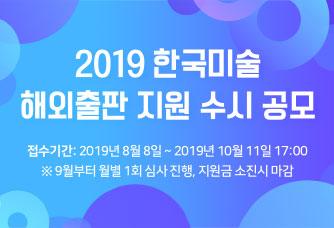 2019 한국미술 해외출판 지원 수시공모 안내