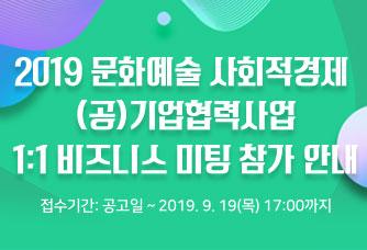 2019 문화예술 사회적경제 (공)기업협력사업 1:1 비지니스 미팅 참가 안내