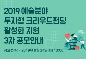 2019 예술분야 투자형 크라우드펀딩 활성화 지원 3차 공모안내