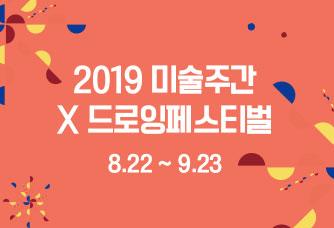2019 미술주간 X 드로잉페스티벌