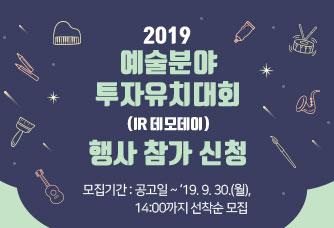 2019 예술분야 투자유치대회 (IR 데모데이) 행사 참가 신청