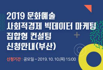 2019 문화예술 사회적경제 빅데이터 마케팅 집합형 컨설팅 신청안내 (부산)