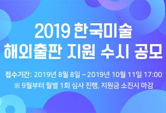 2019 한국미술 해외출판 지원 수시 공모 안내