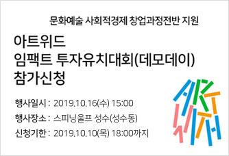 아트워드 임팩트 투자유치대회(데모데이) 참가신청