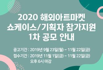2019 해외아트마켓 쇼케이스/기획자 참가지원 1차 공모 안내