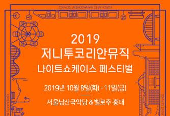 2019 저니투코리안뮤직 나이트 쇼케이스 페스티벌