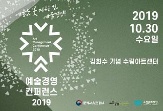 예술경영 컨퍼런스 2019