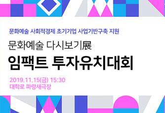 문화예술 다시보기전 임팩트 투자유치대회