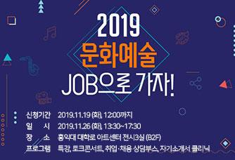 2019 문화예술 JOB으로 가자!