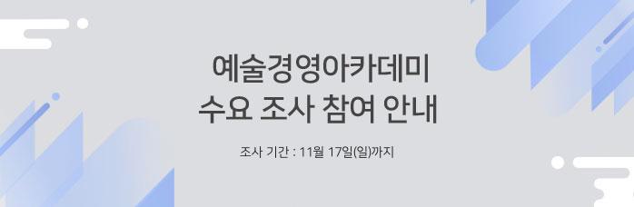 예술경영아카데미 수요 조사 참여 안내