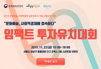 문화예술, 사회적경제에 접속하다 임팩트 투자유치대회