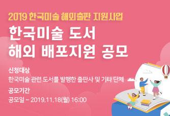 한국미술 도서 해외 배포지원 공모