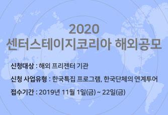 2020 센터스테이지코리아 해외공모