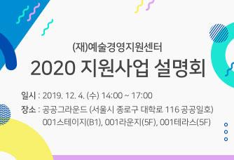 2020 지원사업 설명회