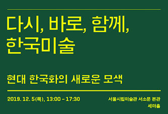 다시, 바로, 함께, 한국미술 현대 한국화의 새로운 모색