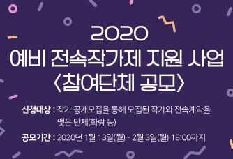 2020 예비 전속작가제 지원 사업 참여단체 공모