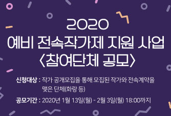 2020 예비 전속작가제 지원 사업 <참여단체 공모>