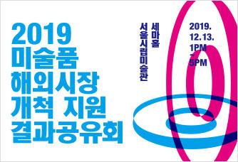 2019년 미술품 해외시장 개척 지원 사업 결과공유회