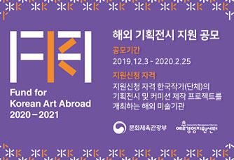 2020년 「미술품 해외시장 개척 지원」 해외 기획전시 지원(FKAA) 공모 안내