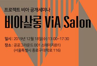 프로젝트 비아 공개 세미나 비아살롱 ViA Salon