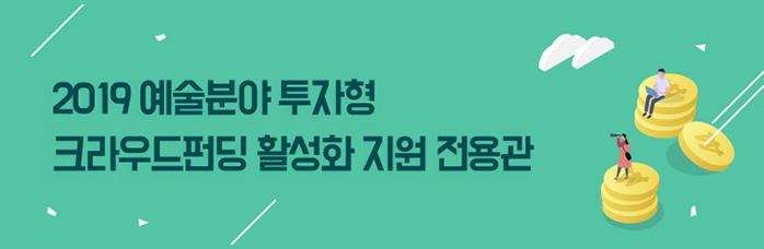 2019 예술분야 투자형 크라우드펀딩 활성화 지원 전용관