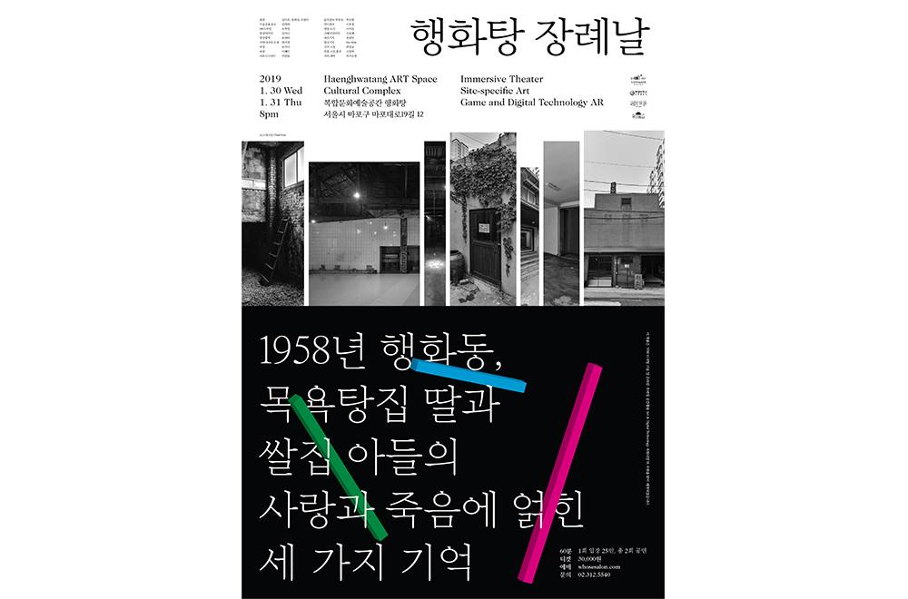 <행화탕 장례날> 포스터 ⓒ 후즈살롱 디자인: 김보휘