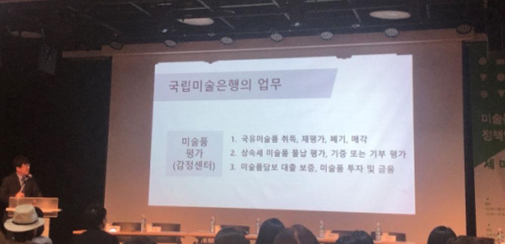 2019년 4월 개최한 '미술분야 정책연구 세미나' 현장Ⓒ 헤럴드DB